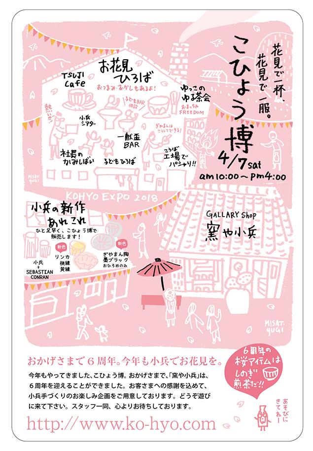kohyo2016-10-2